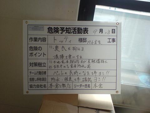 2010.9.13a.JPG